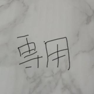 ゅぅ様専用(アニメ)