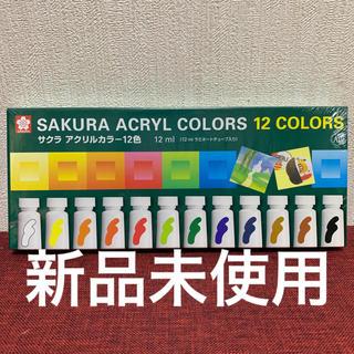 サクラ(SACRA)のサクラ アクリルカラー12色 12ml 12mlラミネートチューブ入り(絵の具/ポスターカラー )