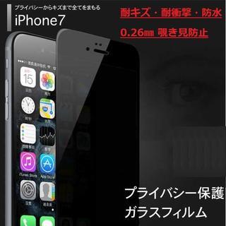 iPhone7 8 覗き見防止 プライバシー保護 偏光 ガラス フィルム(保護フィルム)