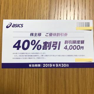 アシックス(asics)のアシックス 株主優待 40%割引 1枚(ショッピング)