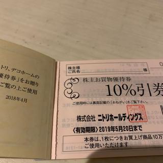 ニトリ(ニトリ)のニトリ  株主優待券1枚(ショッピング)