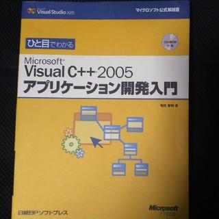ニッケイビーピー(日経BP)のマイクロソフト公式Visual C++2005 アプリケーション開発入門(コンピュータ/IT )