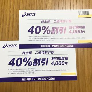 アシックス(asics)のアシックス 株主優待 40%割引 2枚(ショッピング)