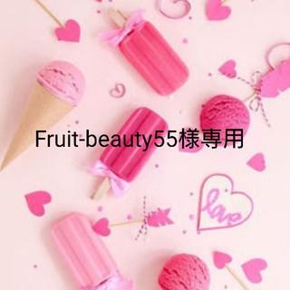 Fruit-beauty55様専用(ファンデーション)