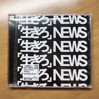 ニュース(NEWS)のNEWS 生きろ 初回盤A(ポップス/ロック(邦楽))