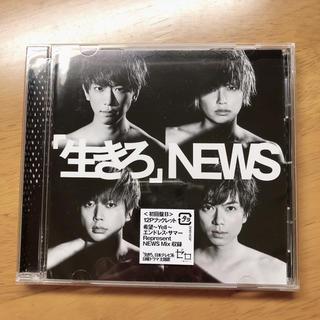 ニュース(NEWS)のNEWS 生きろ 初回盤B(ポップス/ロック(邦楽))
