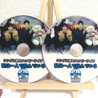 東方神起 - 新品★東方神起DVD 一人暮らし 韓国バラエティー ユノ チャンミン 日本語字幕