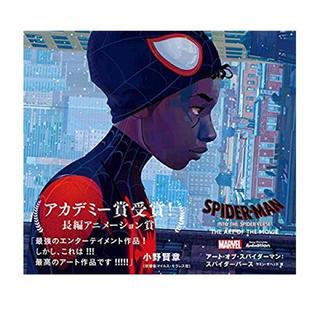マーベル(MARVEL)の映画 アート・オブ・スパイダーマン:スパイダーバース 新品帯付き (アート/エンタメ)