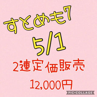 すとめも7チケット2連 5/1(国内アーティスト)