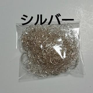 【再販×3】カーリースモークのシルバー小分け(その他)