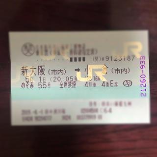 ジェイアール(JR)の新幹線  新大阪 → 小倉    5月1日(鉄道乗車券)