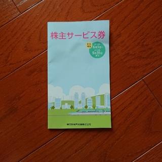ジェイアール(JR)のJR東日本株主サービス券(その他)