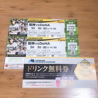 ハンシンタイガース(阪神タイガース)の阪神 vs 中日 グリーンシート 5月3日(野球)