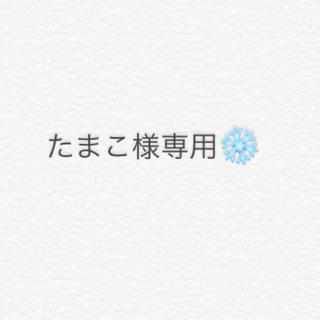 【たまこ様専用】(演劇)