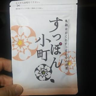 すっぽん小町(その他)