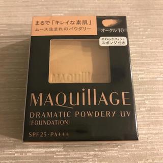 マキアージュドラマティックパウダリーUV〜オークル10(ファンデーション)