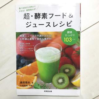 超・酵素フード&ジュースレシピ(健康/医学)