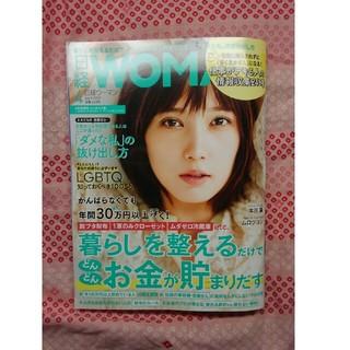 ニッケイビーピー(日経BP)の日経WOMAN 4月号(ミニサイズ版)(ビジネス/経済)