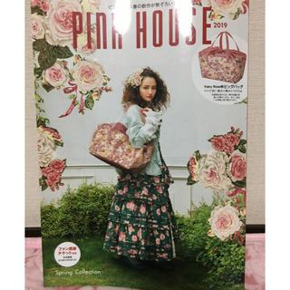 ピンクハウス(PINK HOUSE)のPINK HOUSE2019  付録なし  クーポン有(ファッション)