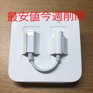 アップル(Apple)のiPhone イヤホン 変換 アダプタ(変圧器/アダプター)