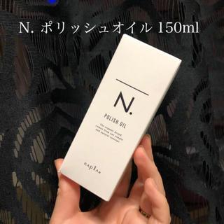 ナプラ(NAPUR)のNAPUR ポリッシュオイル(オイル/美容液)
