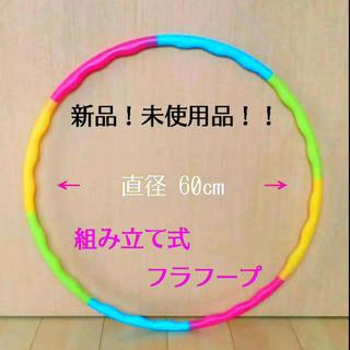 【新品】組み立て式フラフープ(トレーニング用品)