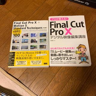 アップル(Apple)のFinal Cut Pro X入門セット教材(コンピュータ/IT )