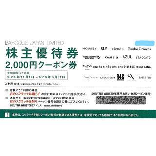 バロックジャパン株主優待券 2000円分(ショッピング)