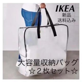 イケア(IKEA)の⚫︎IKEA 大容量 収納バッグ 2枚セット(押し入れ収納/ハンガー)