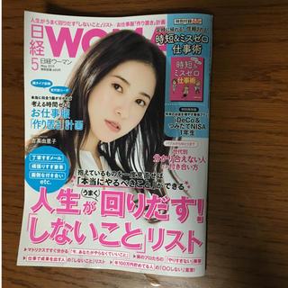 ニッケイビーピー(日経BP)の日経BP 日経woman(ビジネス/経済)