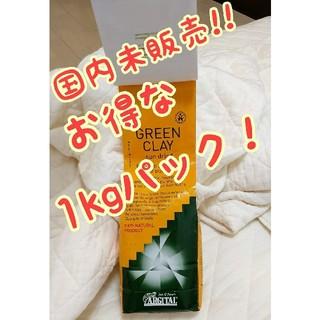 コスメキッチン(Cosme Kitchen)の【特別価格】アルジタル グリーンクレイパウダー 1kg(パック / フェイスマスク)