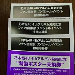 ノギザカフォーティーシックス(乃木坂46)の乃木坂46 スペシャルイベント抽選応募券(女性アイドル)