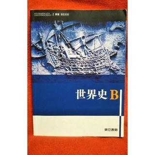 トウキョウショセキ(東京書籍)の世界史B(参考書)