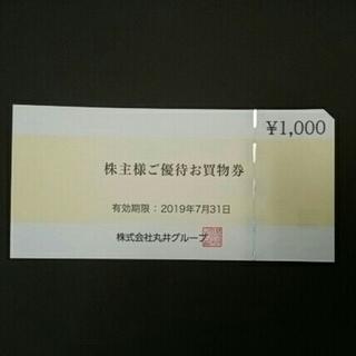 【送料無料】マルイ 株主優待券 1000円(ショッピング)