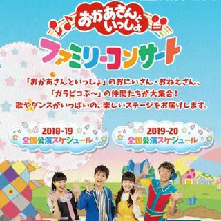 5月6日おかあさんといっしょコンサート よしお兄さんりさお姉さんも NHKホール(キッズ/ファミリー)