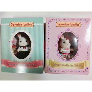 エポック(EPOCH)のシルバニア 会員特典 ショコラウサギの女の子 2015年、2016年 セット(ぬいぐるみ/人形)