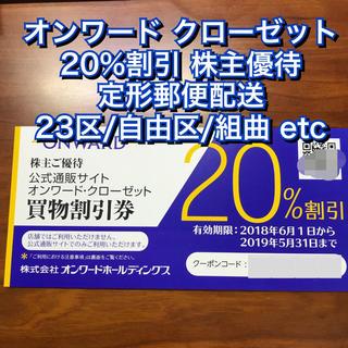 ニジュウサンク(23区)のオンワードクローゼット 20%割引 株主優待 1枚 定形郵便発送 組曲 23区(ショッピング)