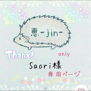 Saori様専用ページ(各種パーツ)