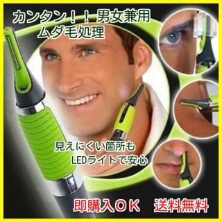 多機能♪小型マイクロ シェーバー 電池式 男女兼用 フェイス 腕 襟足 グリーン(メンズシェーバー)