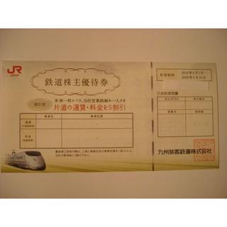 ジェイアール(JR)のJR九州  鉄道株主優待券(鉄道乗車券)