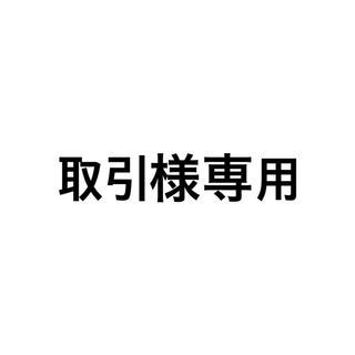 取引様専用(男性アイドル)