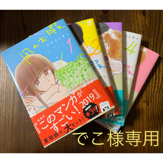 アキタショテン(秋田書店)の【でこ様専用】凪のお暇 1-3巻(女性漫画)