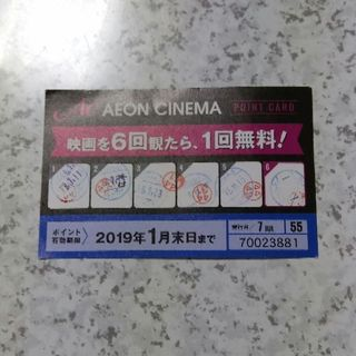 イオンシネマ ポイントカード 無料鑑賞券(その他)