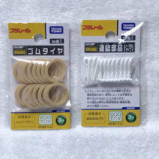 Takara Tomy - ★プラレール★ゴムタイヤ×1袋、連結部品(ノーマルタイプ)×1袋
