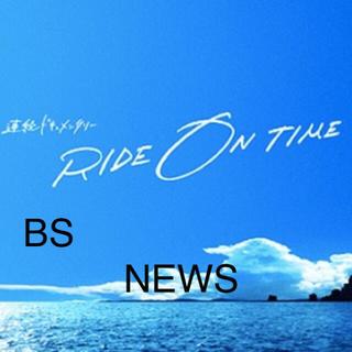 ニュース(NEWS)のRIDE ON TIME ライドオンタイム NEWS(アイドルグッズ)