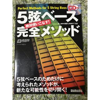 絶版&稀少 5弦ベース完全メソッド