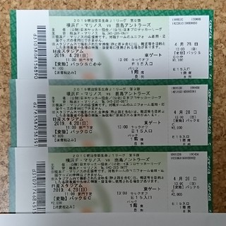 マリノス対アントラーズ チケット 親子3枚(サッカー)