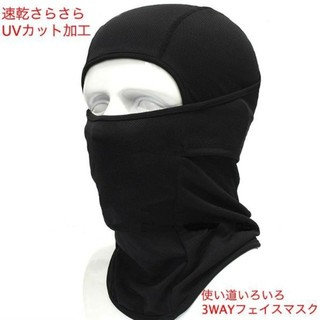ただの目だし帽じゃない!! 高機能3Wayフェイスマスク ブラック  (その他)