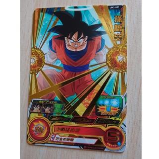 バンダイ(BANDAI)のスーパードラゴンボールヒーローズ  孫悟空(シングルカード)