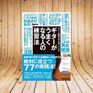 【MIジャパンメソッド】ギターがうまくなる人の練習法(エレキギター)